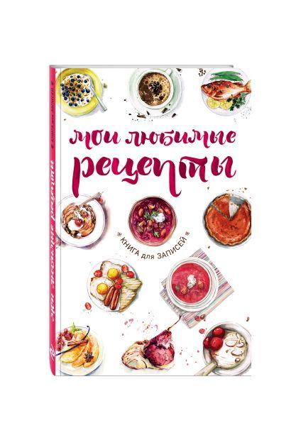 Мои любимые рецепты. Книга для записей - фото 1