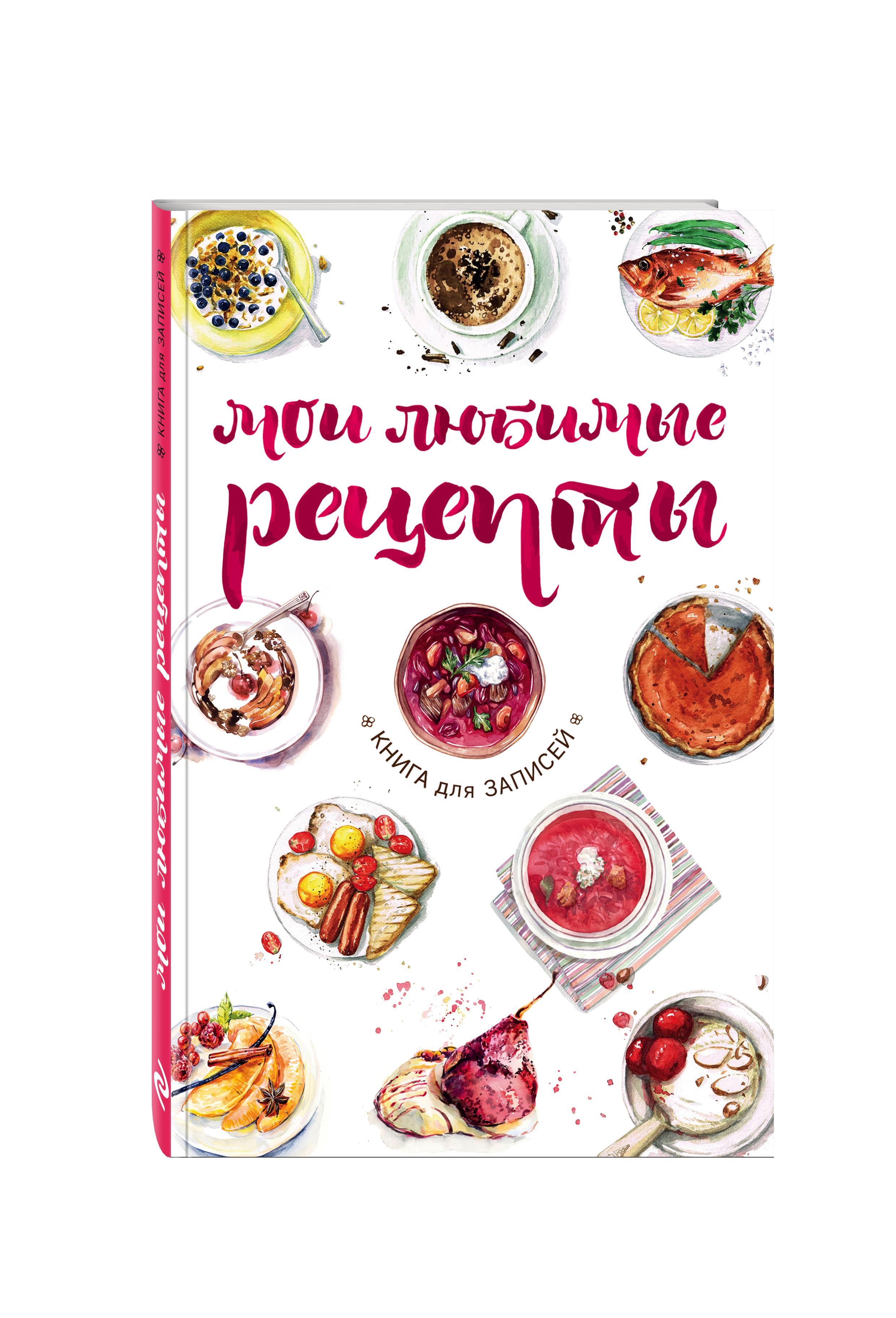 Мои любимые рецепты. Книга для записей мои любимые рецепты книга для записи рецептов а5 птички на чашке