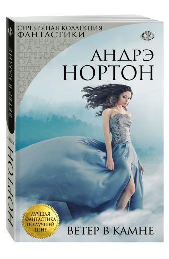 Андрэ Нортон - Ветер в камне обложка книги
