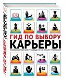- Гид по выбору карьеры (с подарочной наклейкой)' обложка книги