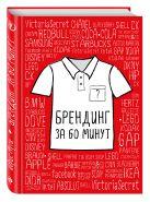 - Брендинг за 60 минут (с подарочной наклейкой)' обложка книги