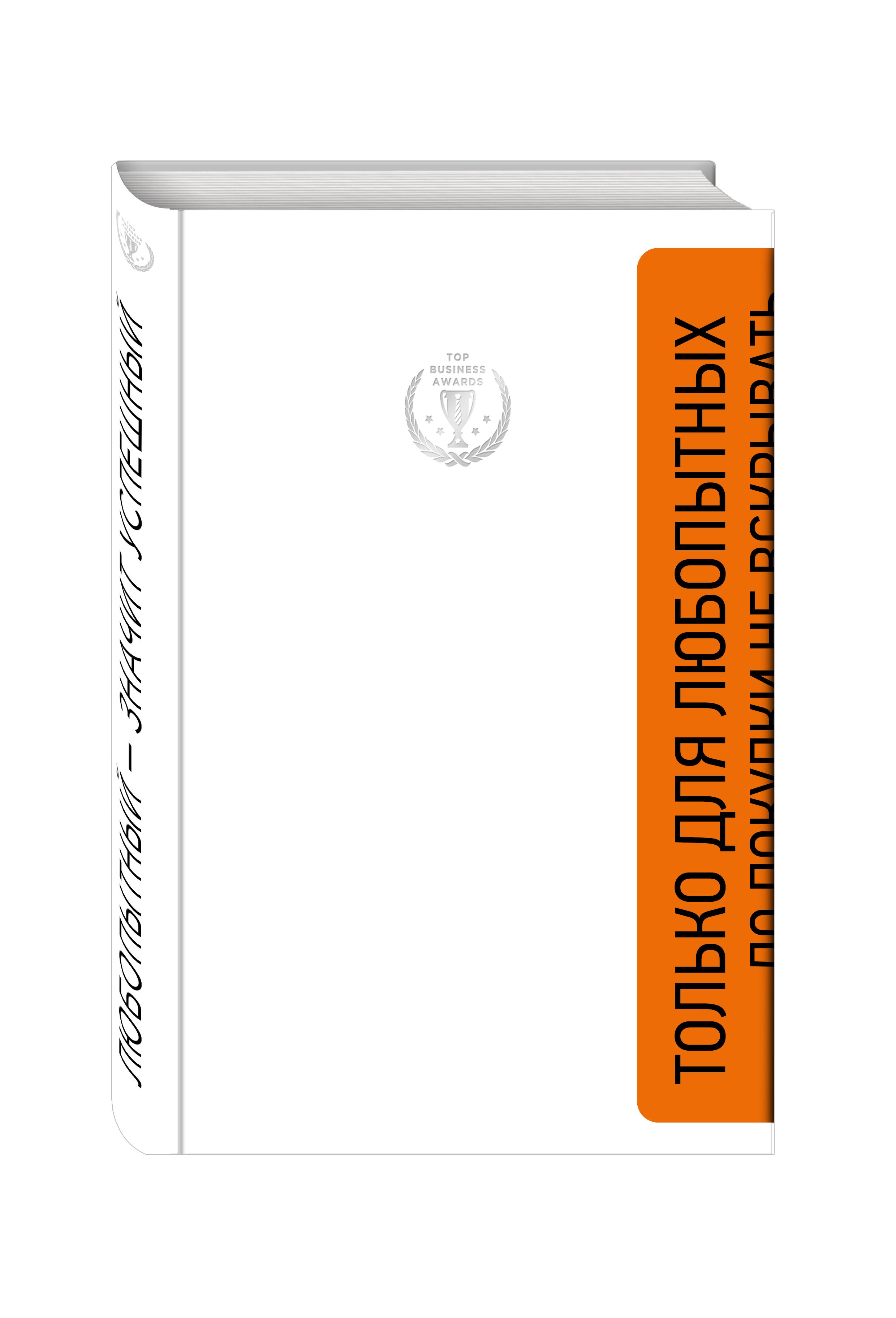 Любопытный - значит успешный (с подарочной наклейкой) от book24.ru