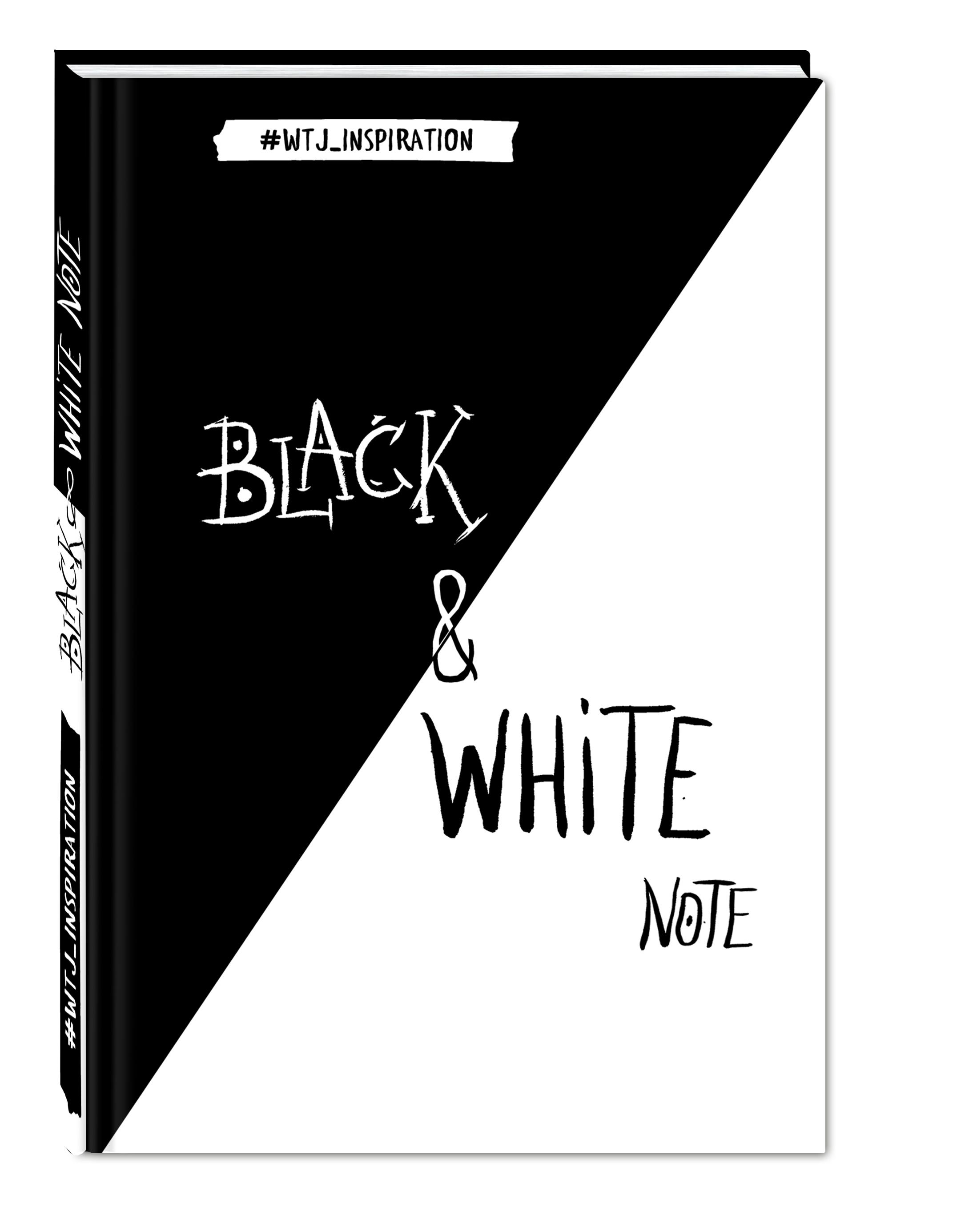 Black&White Note. Стильный блокнот с черными и белоснежными страницами (твердый переплет) silver note креативный блокнот с серебряными страницами мяг обл а5 192 стр