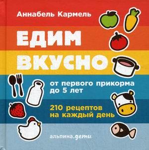 Едим вкусно: 210 рецептов на каждый день от первого прикорма до 5 лет Кармель А.
