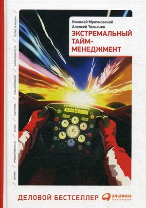 Экстремальный тайм-менеджмент Мрочковский Н.,Толкачев А.