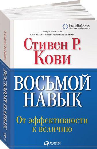 Кови С. - Восьмой навык: От эффективности к величию (Переплет) обложка книги