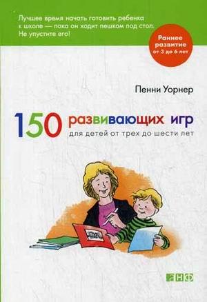 150 развивающих игр для детей от трех до шести лет Уорнер П.