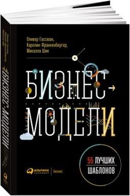 Бизнес-модели: 55 лучших шаблонов ( Гассман О.,Франкенбергер К.,Шик М.  )