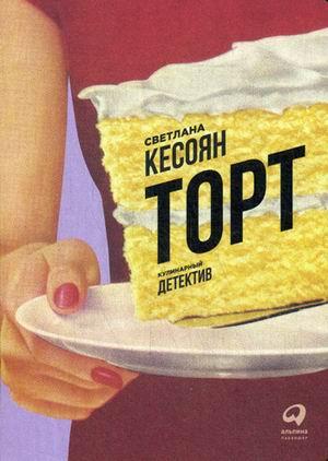 Торт Кесоян С.