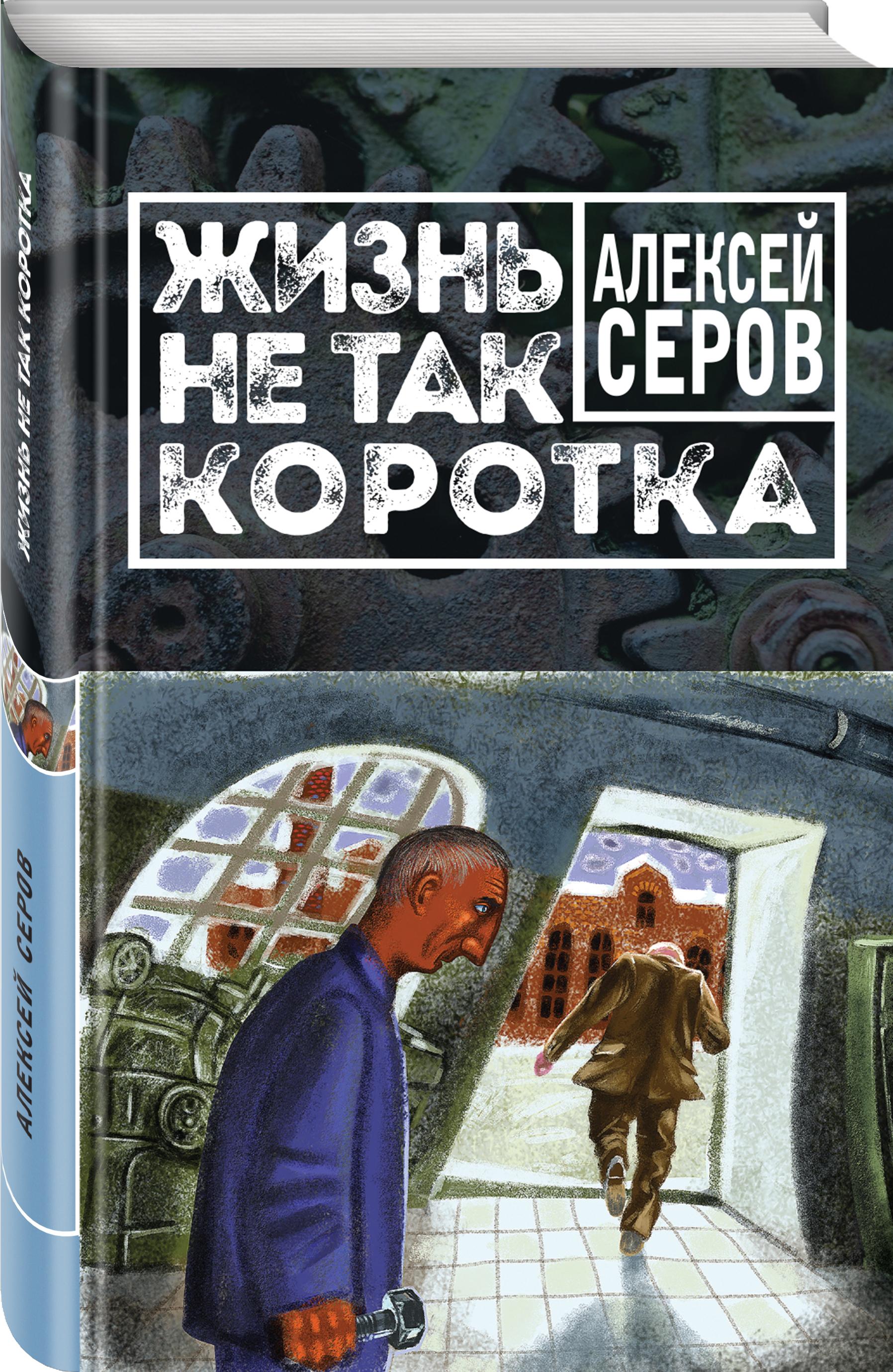 Алексей Серов Жизнь не так коротка серов а жизнь не так коротка сборник