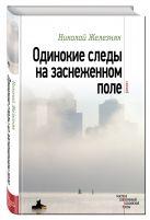 Железняк Н.А. - Одинокие следы на заснеженном поле' обложка книги