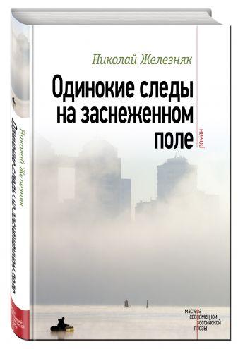 Николай Железняк - Одинокие следы на заснеженном поле обложка книги