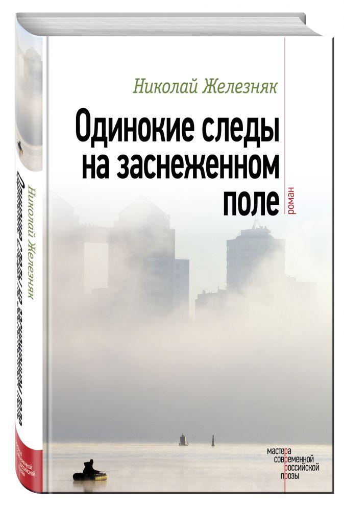 Одинокие следы на заснеженном поле Николай Железняк