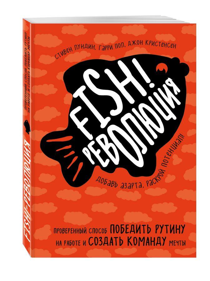 Стивен Лундин, Гарри Пол, Джон Кристенсен - Fish!-революция. Проверенный способ победить рутину на работе и создать команду мечты обложка книги