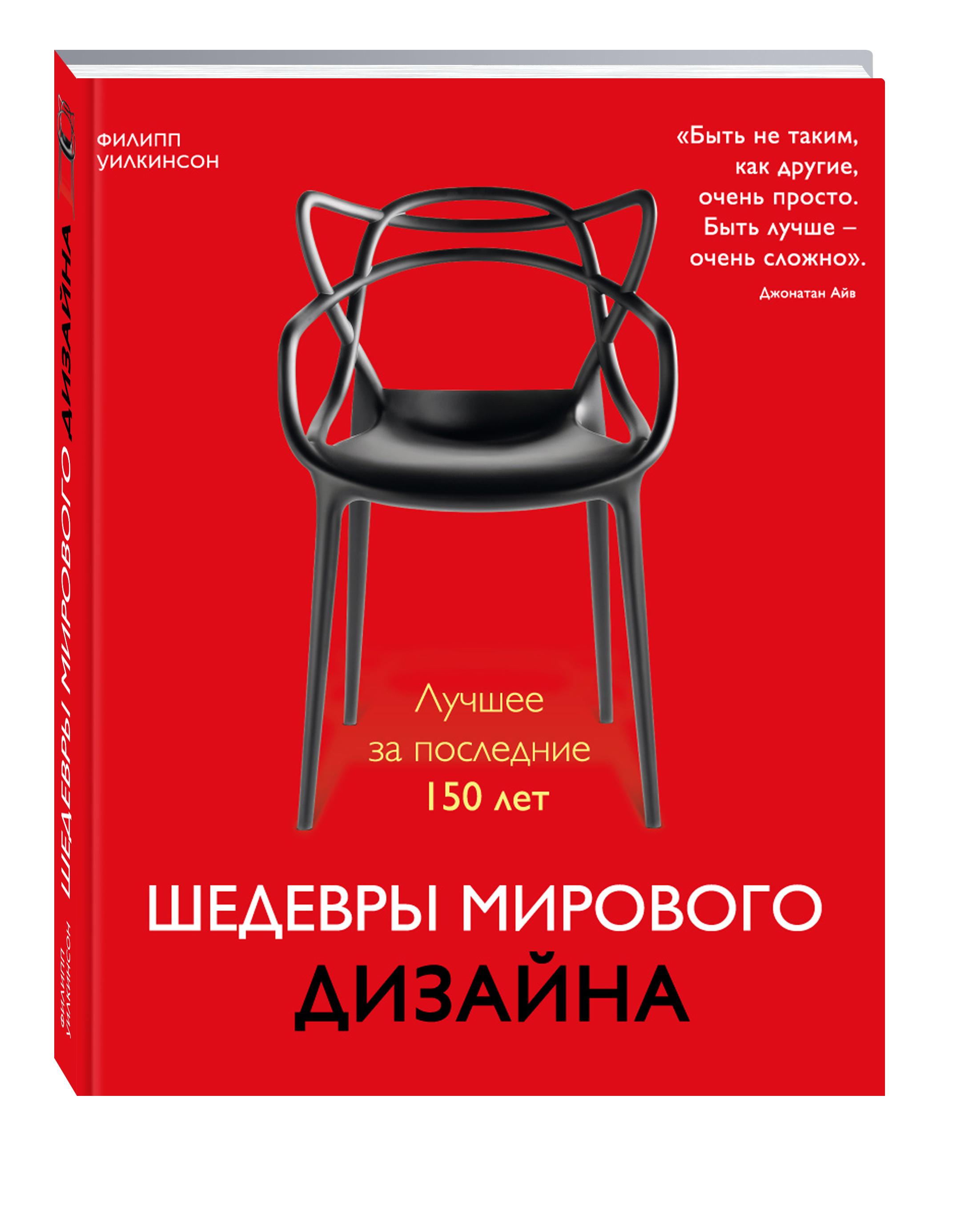 Шедевры мирового дизайна (новая суперобложка) луис комфорт тиффани лучшие произведения