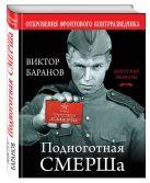 Баранов В.И. - Подноготная СМЕРШа. Откровения фронтового контрразведчика' обложка книги