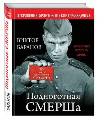 Виктор Баранов - Подноготная СМЕРШа. Откровения фронтового контрразведчика обложка книги