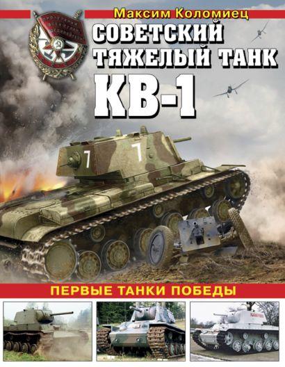 Советский тяжелый танк КВ-1. Первые танки Победы - фото 1