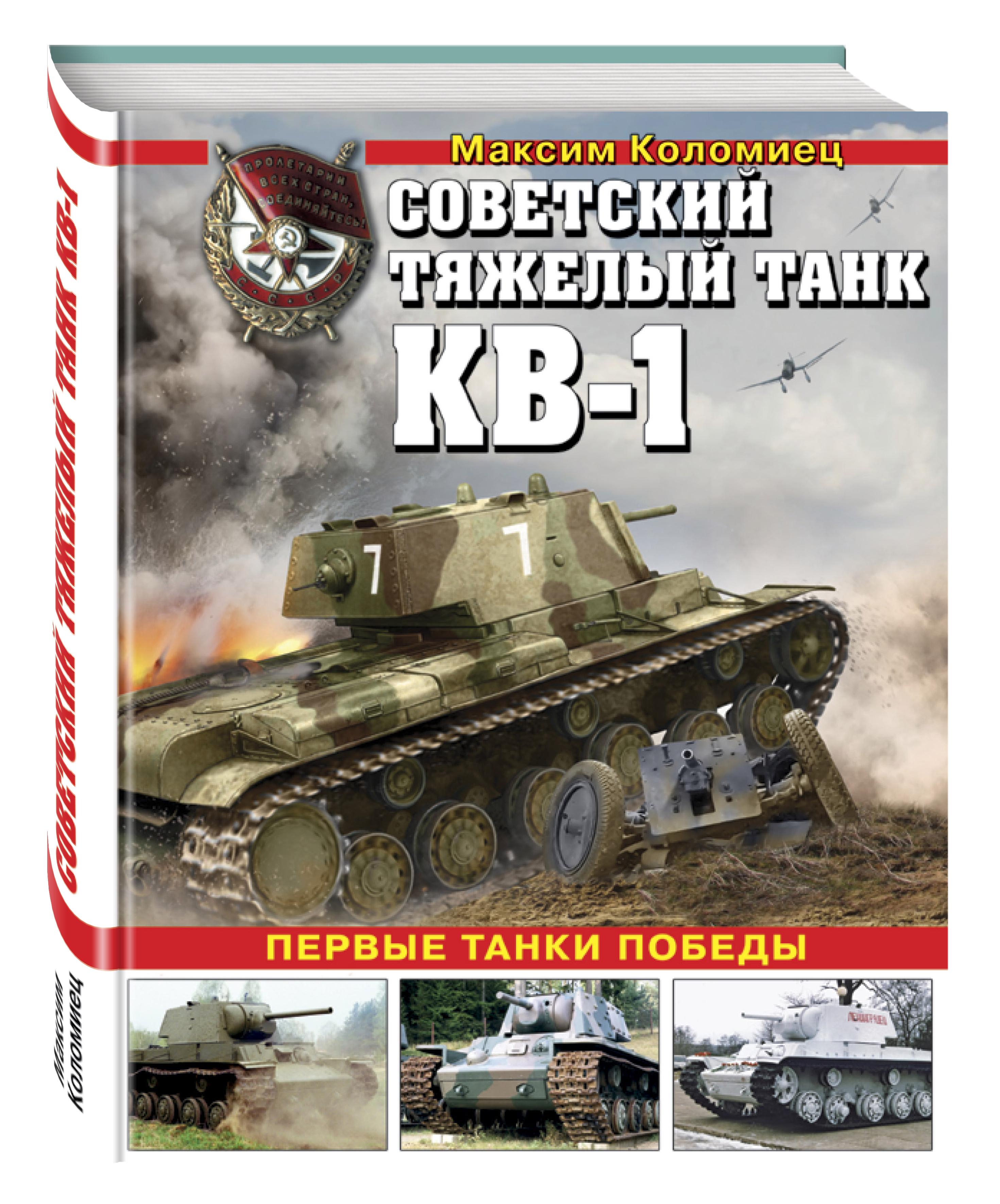Коломиец М.В. Советский тяжелый танк КВ-1. Первые танки Победы максим коломиец танк 1 рено фт 17 первый легендарный