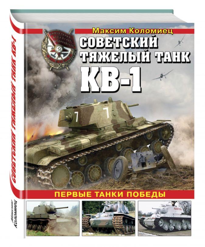Максим Коломиец - Советский тяжелый танк КВ-1. Первые танки Победы обложка книги