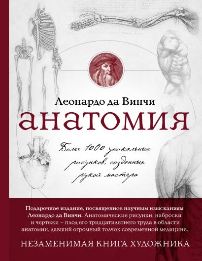 "Комплект ""Анатомия Леонардо"" - фото 1"