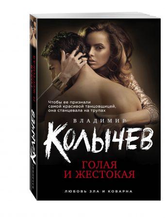 Голая и жестокая Владимир Колычев
