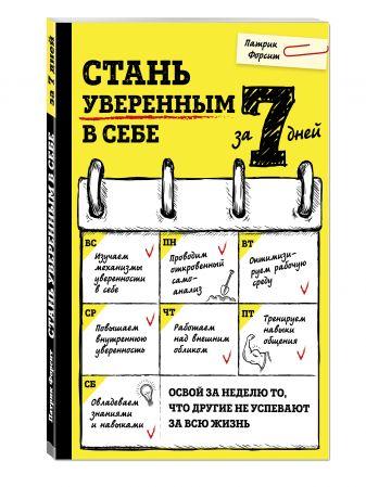 Патрик Форсит - Стань уверенным в себе за 7 дней обложка книги