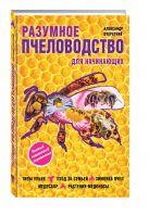 Очеретний А.Д. - Разумное пчеловодство для начинающих. Полный пошаговый справочник' обложка книги