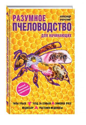 Александр Очеретний - Разумное пчеловодство для начинающих. Полный пошаговый справочник обложка книги