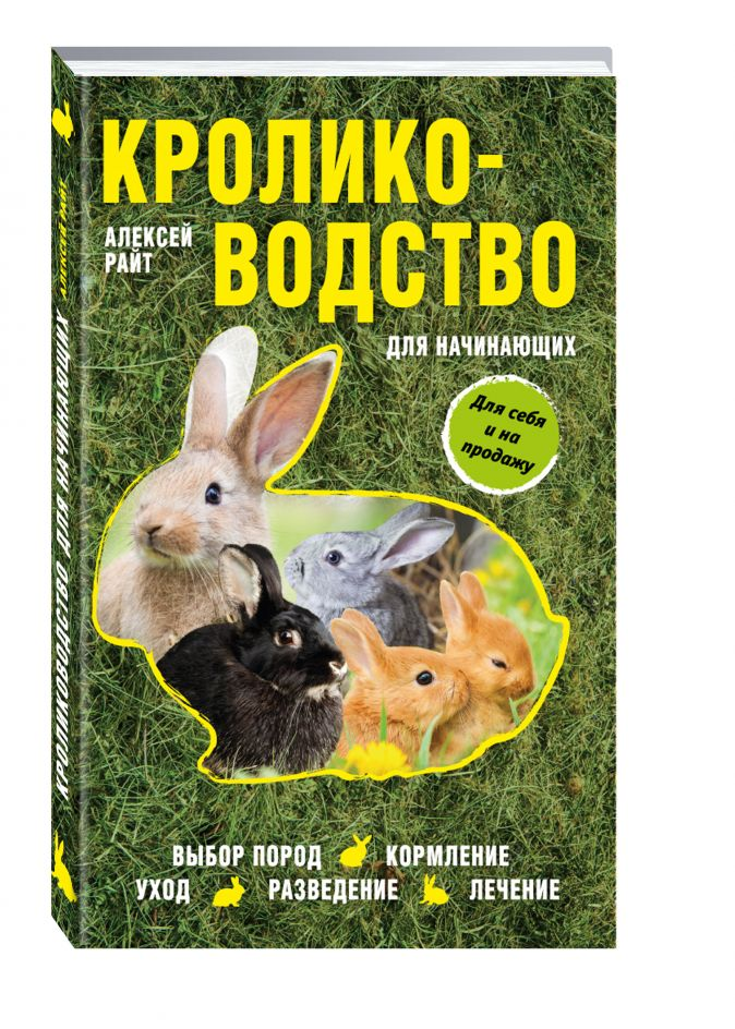 Райт Алексей - Кролиководство для начинающих обложка книги