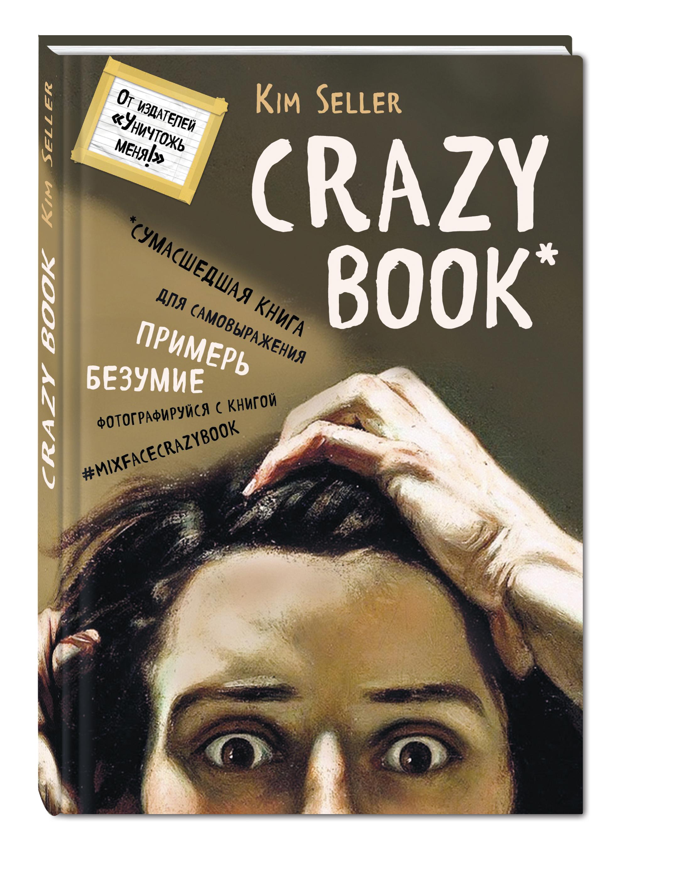 Ким Селлер Crazy book. Сумасшедшая книга для самовыражения (книга в новой суперобложке)