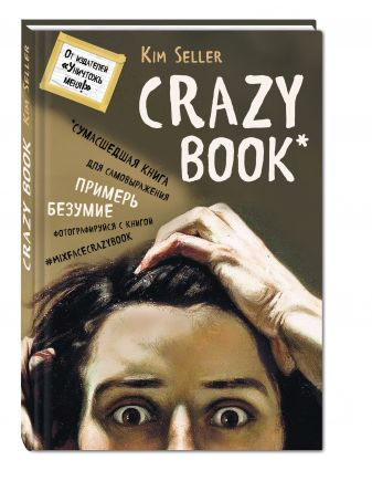 Ким Селлер - Crazy book. Сумасшедшая книга для самовыражения (книга в новой суперобложке) обложка книги