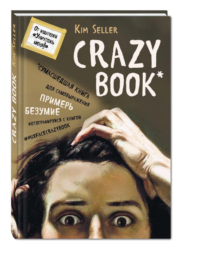 Crazy book. Сумасшедшая книга для самовыражения (книга в новой суперобложке) Ким Селлер