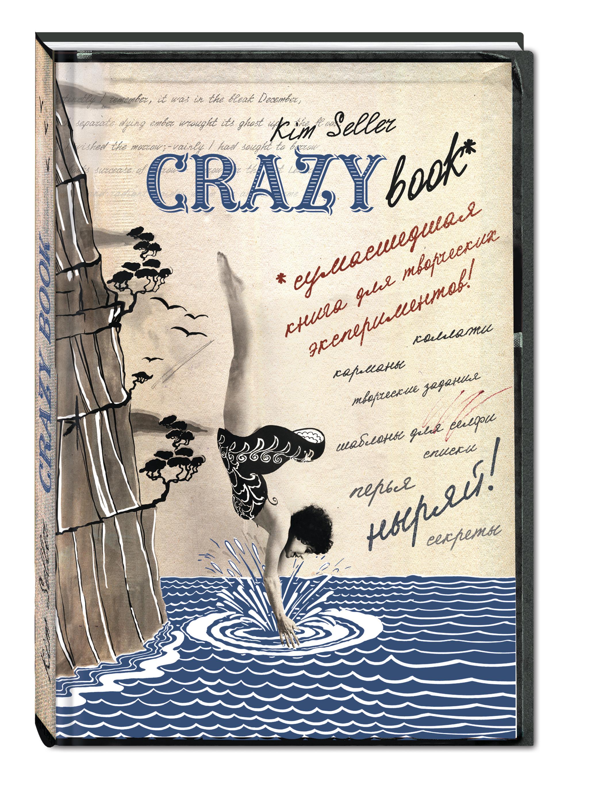 Купить со скидкой Crazy book. Сумасшедшая книга для самовыражения (новая суперобложка)
