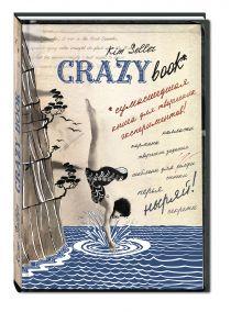Crazy book. Сумасшедшая книга для самовыражения (новая суперобложка)