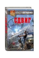 Алексей Евтушенко - Сдвиг' обложка книги