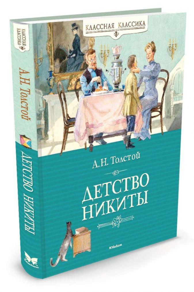 Толстой Алексей Николаевич - Детство Никиты обложка книги