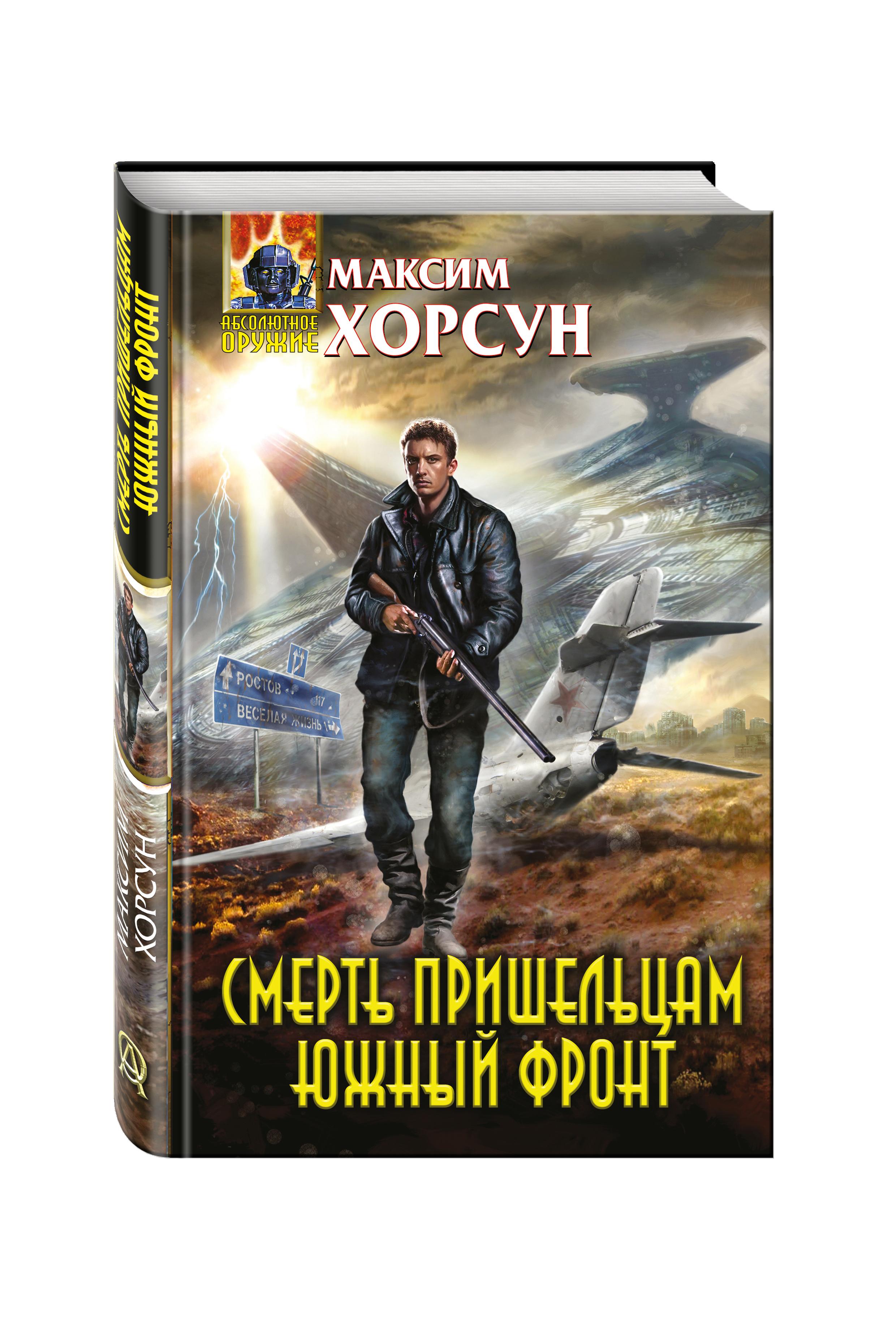 Максим Хорсун Смерть пришельцам. Южный фронт