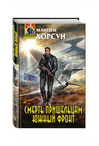 Максим Хорсун - Смерть пришельцам. Южный фронт обложка книги