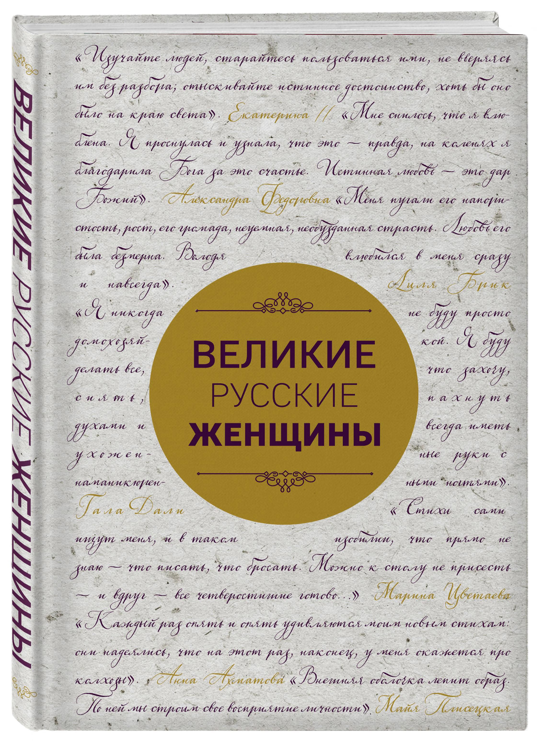 Великие русские женщины (шрифтовая) николай ефимович майя плисецкая рыжий лебедь самые откровенные интервью великой балерины