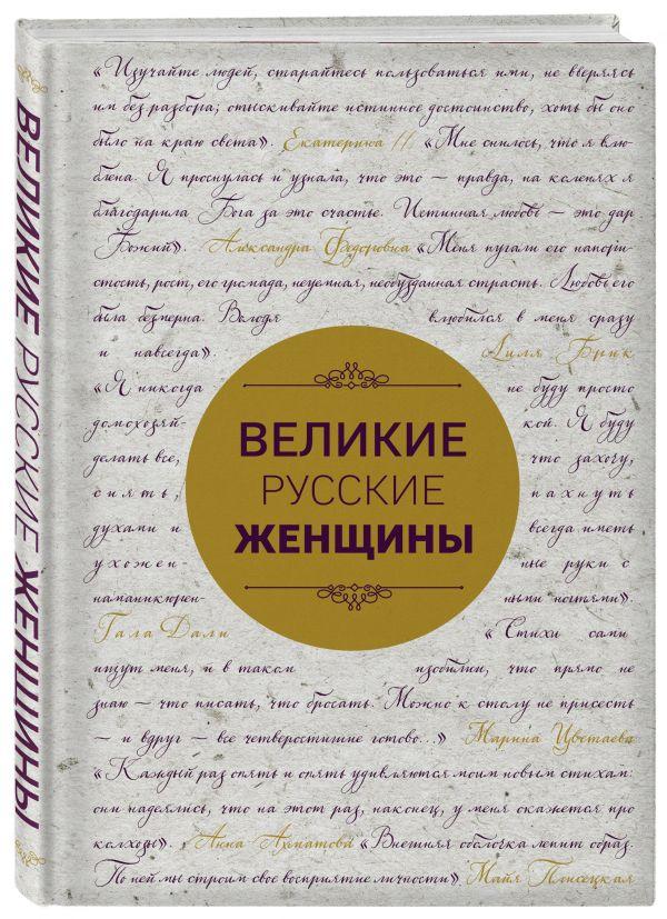 Великие русские женщины александра коллонтай