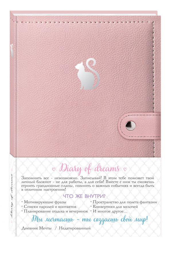 Дневник мечты (кошка)