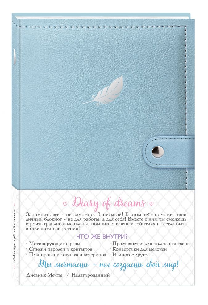Дневник мечты (перо)
