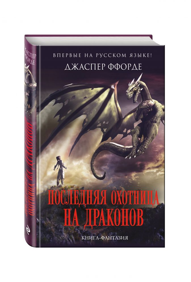Джаспер Ффорде - Последняя Охотница на драконов обложка книги
