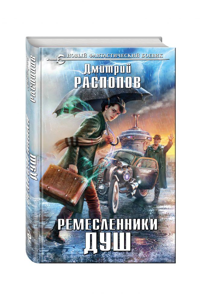 Дмитрий Распопов - Ремесленники душ обложка книги