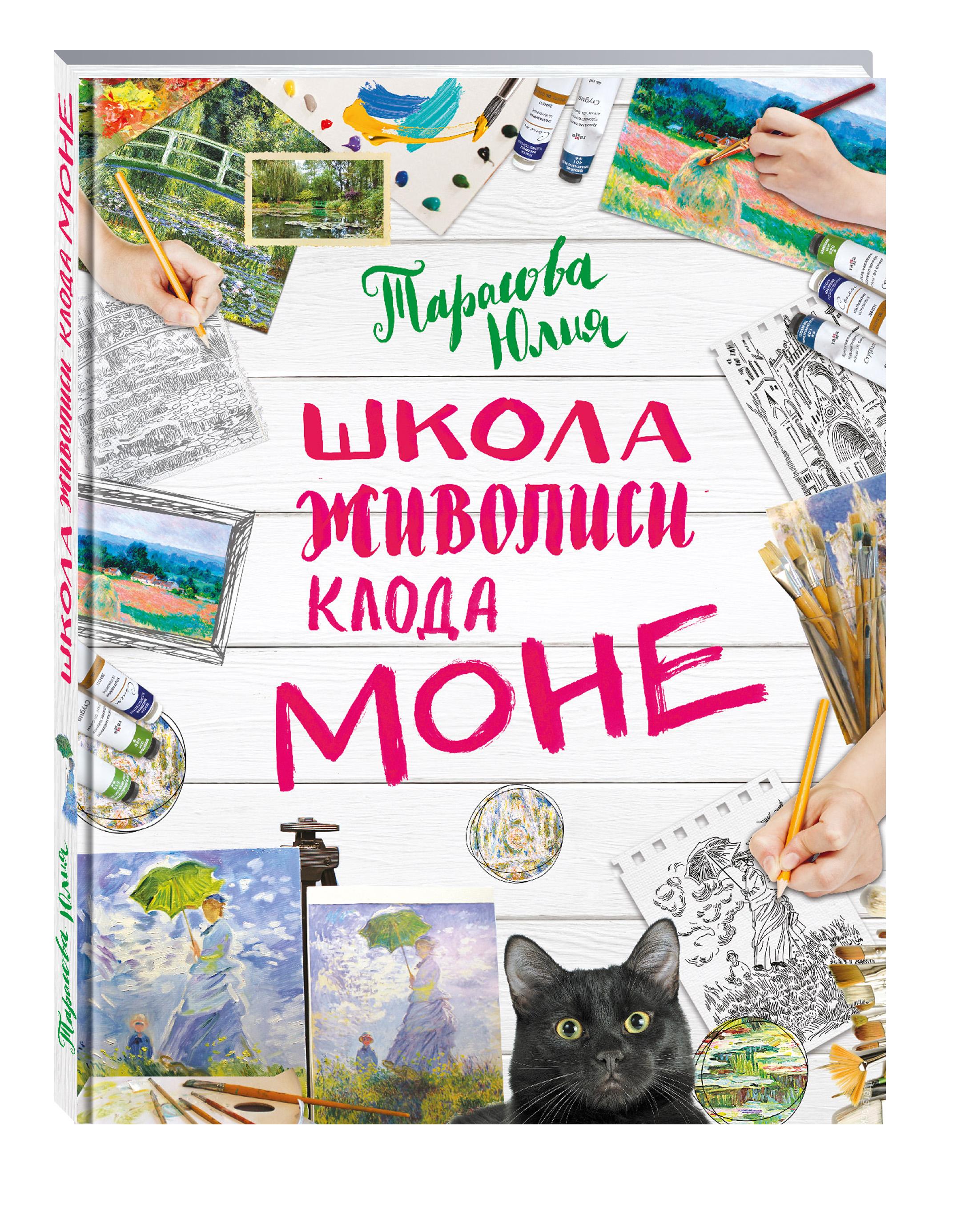 Тарасова Юлия Викторовна Рисуй как Моне за 3 часа (книга в новой суперобложке)