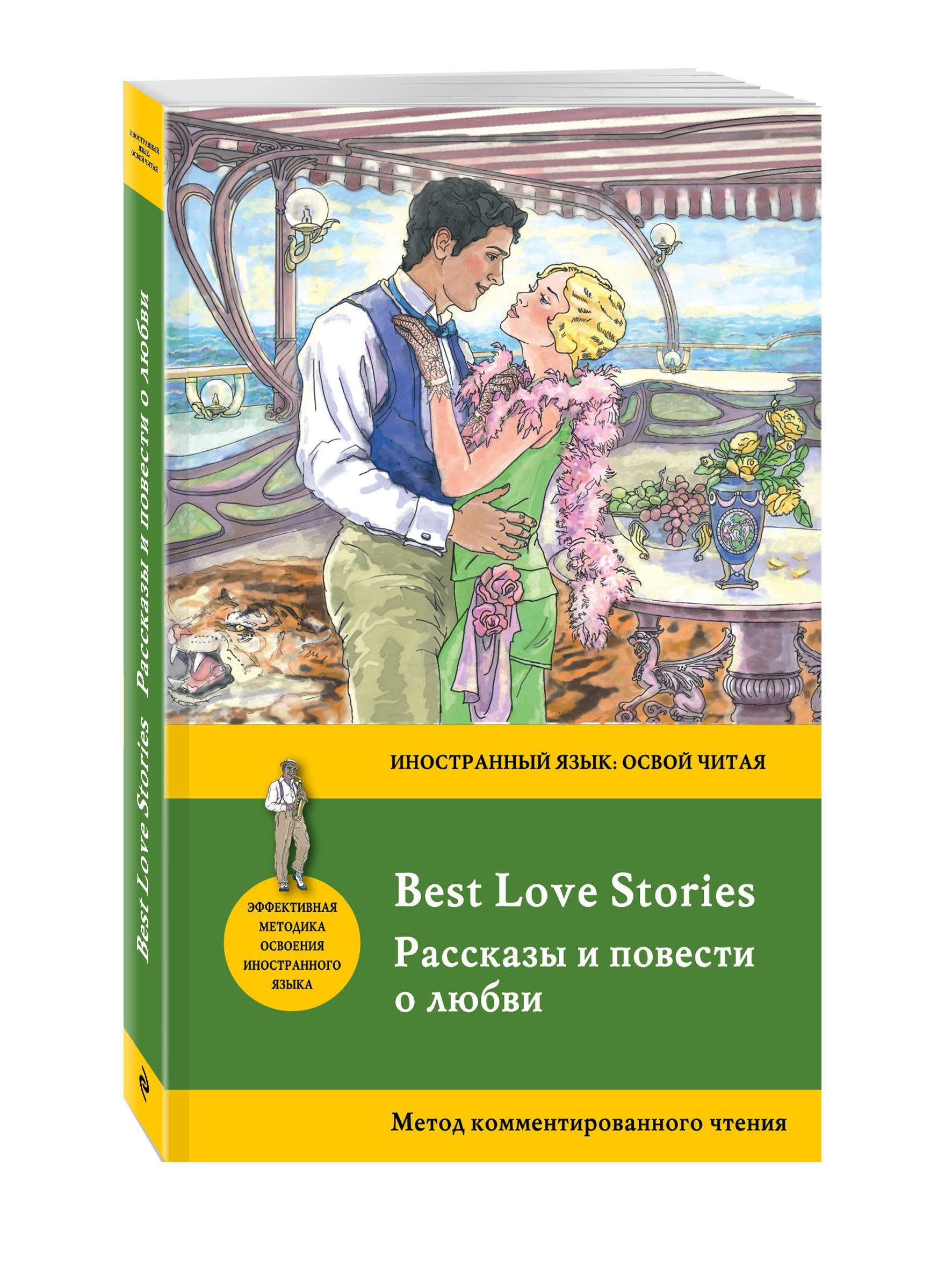 Ф. С. Фицджеральд, О. Генри, Р. Киплинг Рассказы и повести о любви = Best Love Stories. Метод комментированного чтения