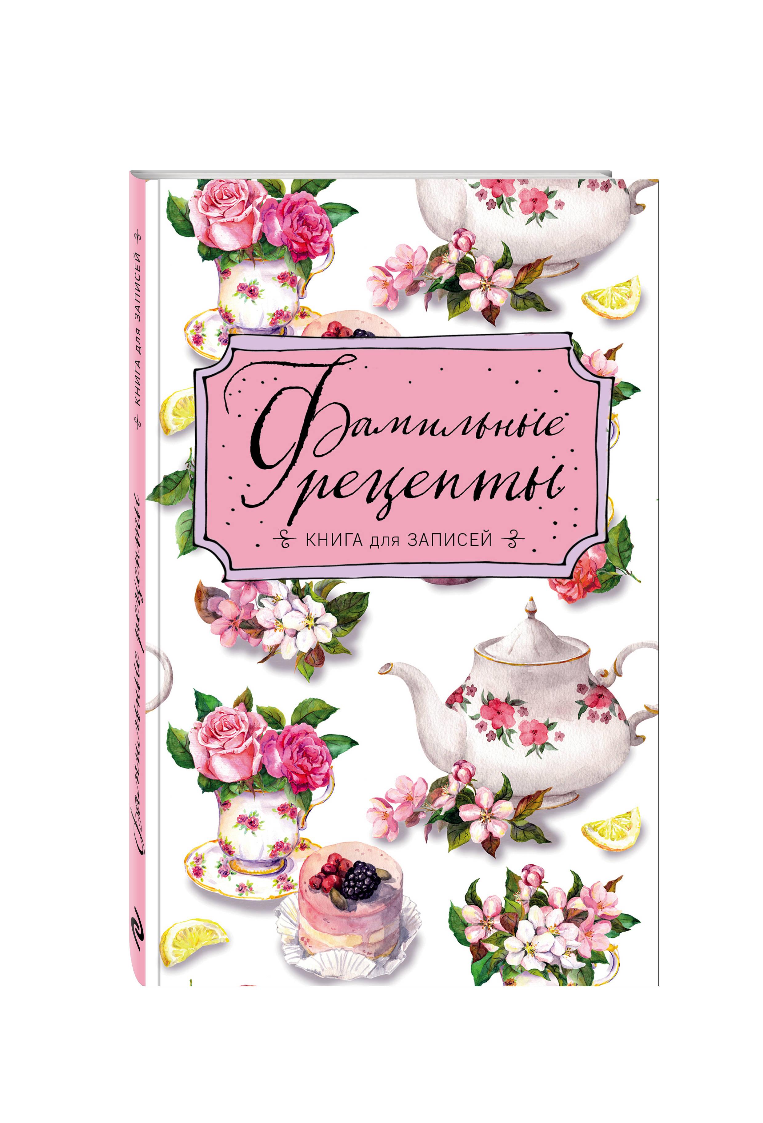 Фамильные рецепты. Книга для записей вкусные истории книга для записи рецептов