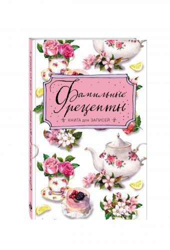 Фамильные рецепты. Книга для записей