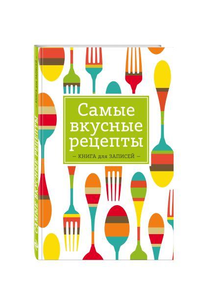 Самые вкусные рецепты. Книга для записей - фото 1